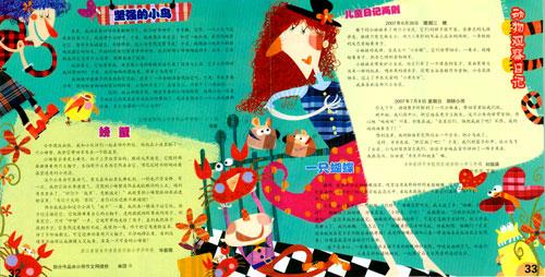 《中国儿童画报 动物乐园》2008年第2期转载本站《坚强的小鸟》《螃蟹图片