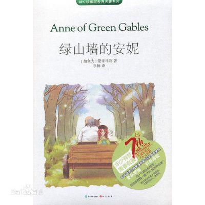 绿山墙的安妮 读后感