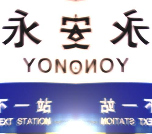 北京,地铁站