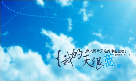 标题 呵,我的天空很蓝