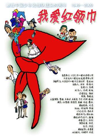 校服:作文紅領巾-作文初中-初中作文網貴陽小荷我與圖片