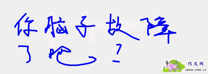 雾字字体设计