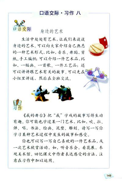 小学语文六年级上册第八单元作文:身边的艺术