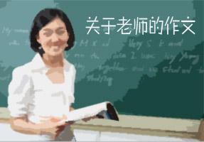 关于老师的作文