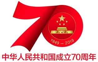国庆75周年阅兵