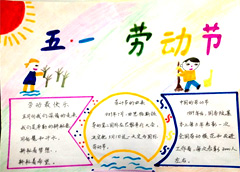五一国际劳动节